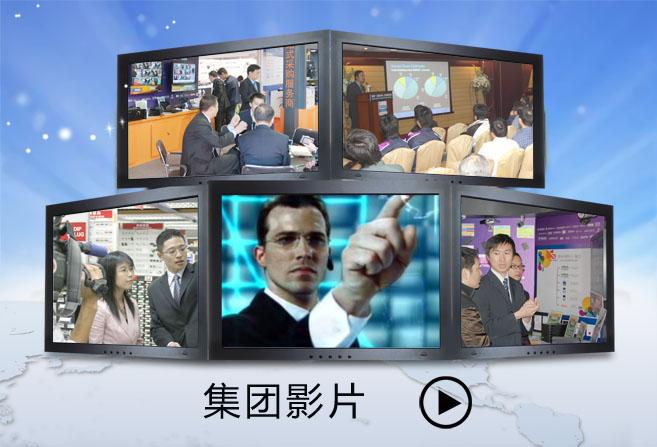 華輝集團(全片共9分4秒)