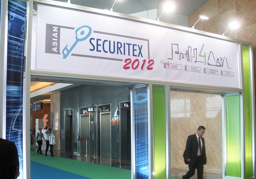 2012 亞洲安防展