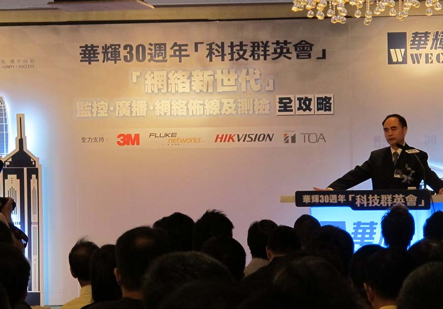 華輝30周年「科技群英會」