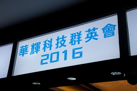 2016 華輝科技群英會